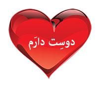 Learn Persian/ Farsi